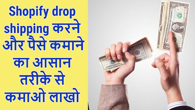 Shopify drop shipping करने और पैसे कमाने का आसान तरीका हिंदी में