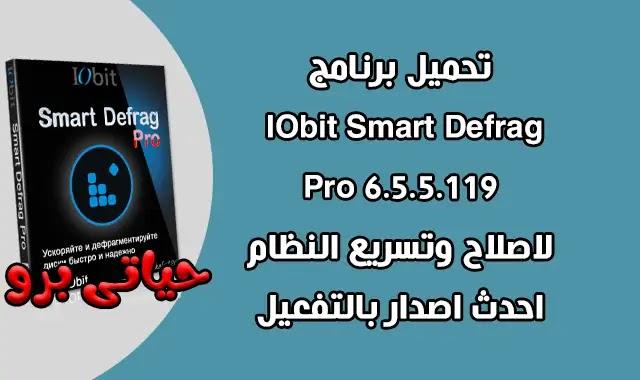 تحميل برنامج IObit Smart Defrag Pro 6.5.5.119 كامل بالتفعيل.