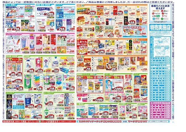 9月23日(水)〜9月27日(日) ウエルシア/東越谷三丁目店