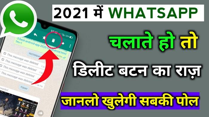 WhatsApp पर Deleted मैसेज कैसे पढ़े ? How To Read Deleted Massege On WhatsApp 2021