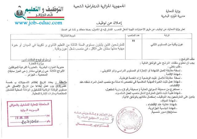 توظيف وزارة التجارة