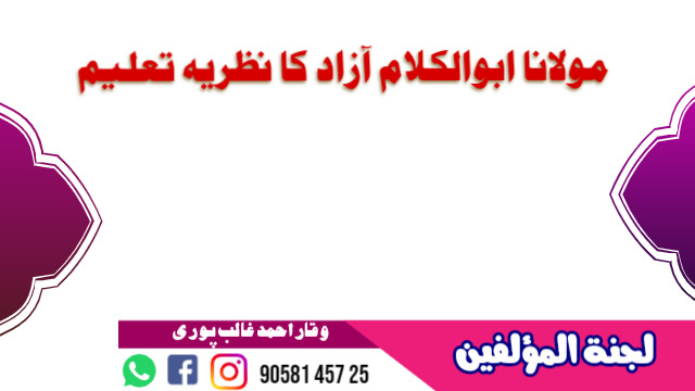 Maulana Abul Kalam Azad's ideology of education.مولانا ابوالکلام آزادؒ کا نظریہ تعلیم