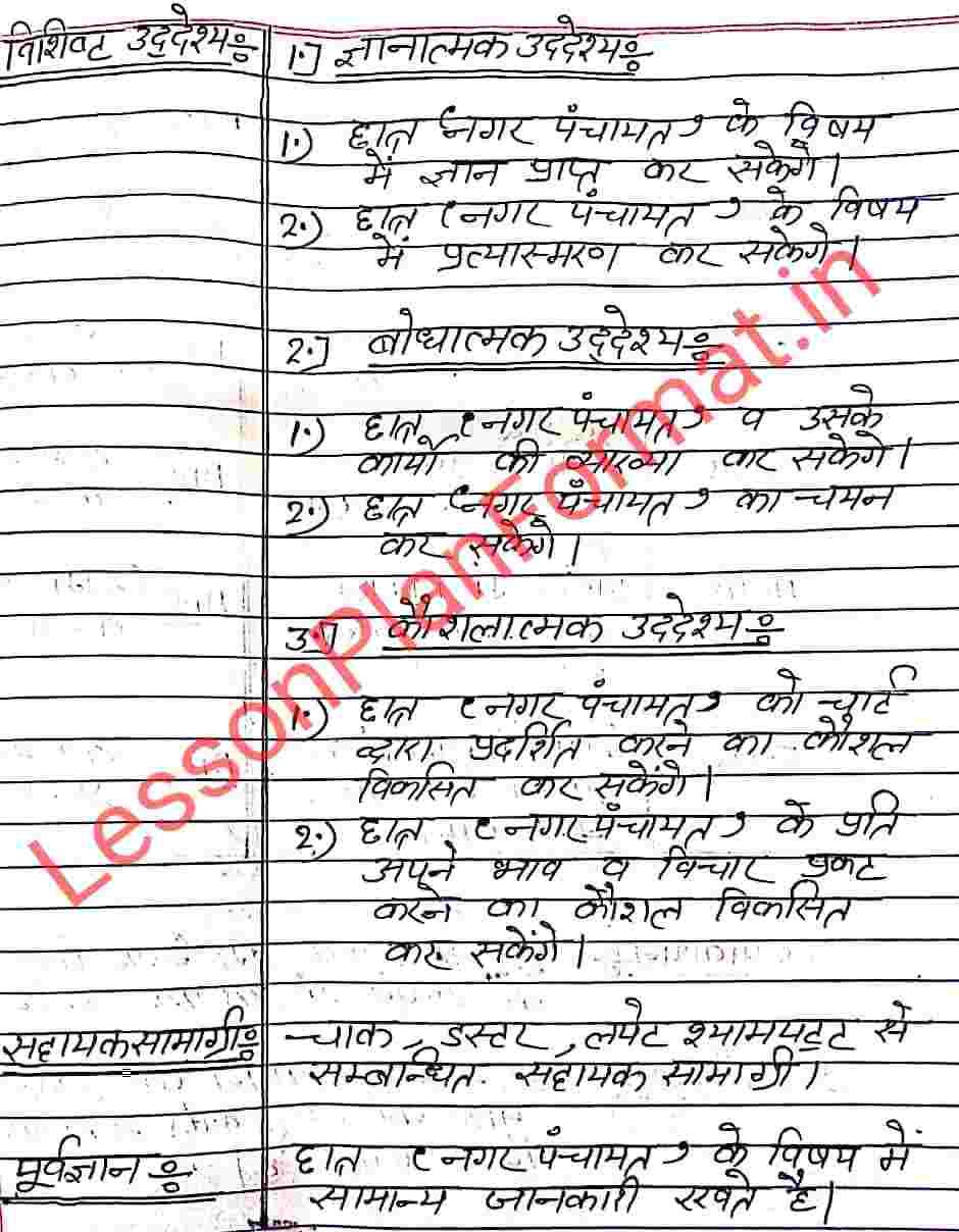 B ed Lesson Plan for Civics in Hindi