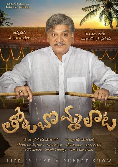 Rajendraprasad's Tholubommalata first look poster