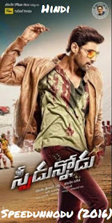Speedunnodu 2016 Uncut 480p 720P HDRip x264 [Hindi DD2.0+Telugu DD5.1] Dual Audio x264 x265 HEVC