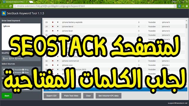إضافة SEOSTACK لمتصفحك لجلب الكلمات المفتاحية KEYWORDS وتصدر سيو المواقع واليوتيوب