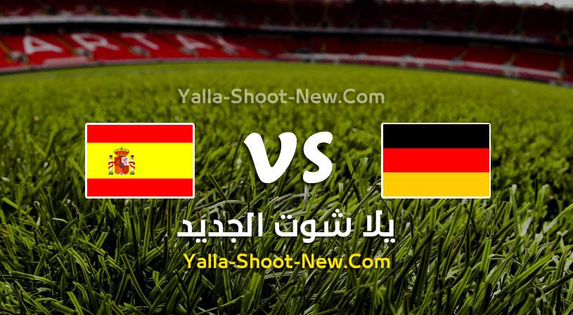 مباراة ألمانيا واسبانيا