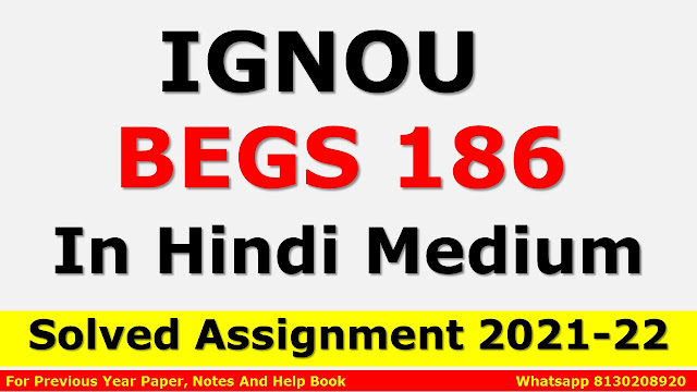 BEGS 186 Solved Assignment 2021-22 In Hindi Medium