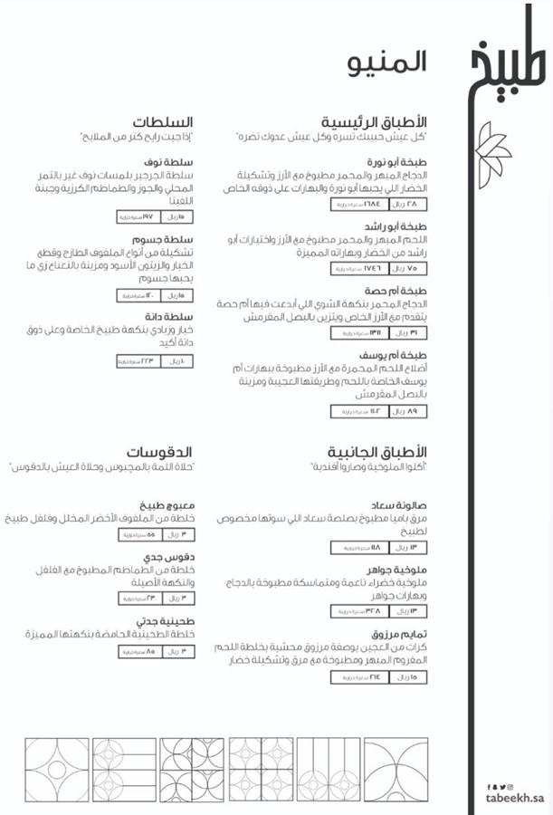 منيو مطعم طبيخ الرياض