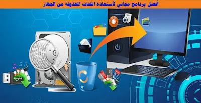 أفضل برنامج مجاني لأستعادة الملفات المحذوفة من الجهاز استعادة الملفات المحذوفة,استرجاع الملفات المحذوفة,الملفات المحذوفة,برنامج استعادة الملفات المحذوفة,استعادة الملفات المحذوفة من الكمبيوتر,استرجاع الملفات المحذوفة من الكمبيوتر,الملفات,تحميل برنامج استعادة الملفات المحذوفة من الكمبيوتر عربي مجانا,برنامج استرجاع الملفات المحذوفة,استرجاع الملفات المحذوفة من الفلاشة,برنامج مجاني لاسترجاع الملفات المحذوفة,برنامج استرجاع الملفات المحذوفة من الكمبيوتر,إسترجاع الملفات المحذوفة,استعادة الملفات المحذوفة من بطاقة sd