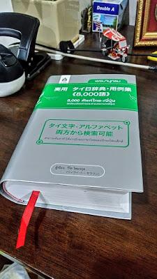 実用タイ日辞典・用例集