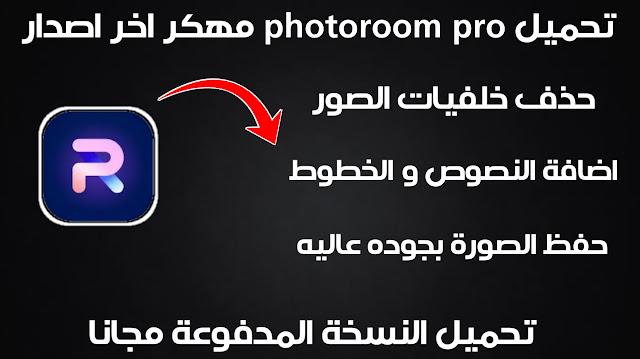تحميل photoroom pro للاندرويد مهكر اخر اصدار من ميديا فاير