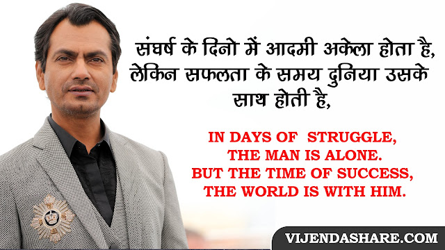 the truth of the world. quote hindi and english