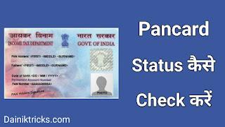 Pancard ka status check kaise kare
