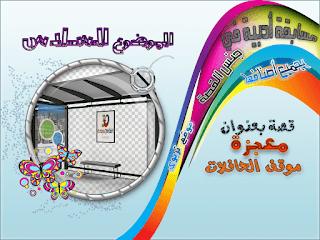 """قصة بعنوان"""" معجزة موقف الحافلات"""" بقلم ابرار عبد الزهره صبيح"""