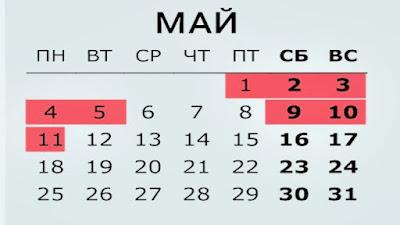 как отдыхаем, сколько будет выходных дней на майские праздники в 2020 году