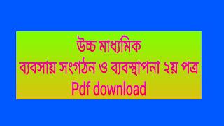 উচ্চ মাধ্যমিক ব্যবসায় সংগঠন ও ব্যবস্থাপনা ২য় পত্র Pdf download