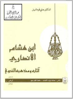 تحميل ابن هشام الأنصاري آثاره ومذهبه النحوي pdf علي فودة نيل
