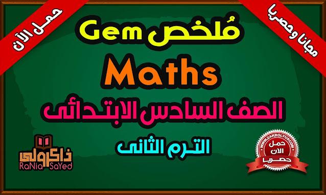 كتاب Gem للصف السادس الابتدائي منهج Math للصف السادس الابتدائى الترم الثانى