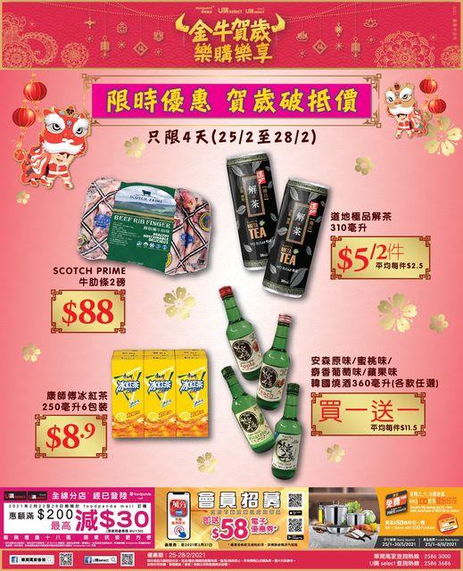 華潤萬家: 康師傅冰紅茶250亳升6包裝$8.9 至2月28日
