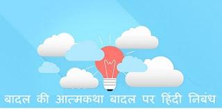 बादल की आत्मकथा बादल पर हिंदी निबंध Autobiography of Cloud Essay in Hindi