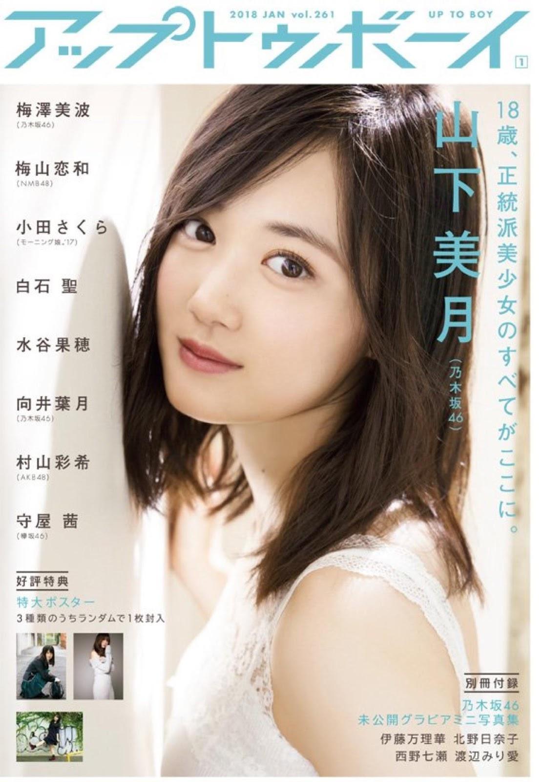 Yamashita Mizuki 山下美月, UTB 2018 No.01 vol.261 (アップトゥボーイ 2018年01月号)