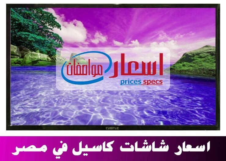 اسعار شاشات كاسيل في مصر 2021