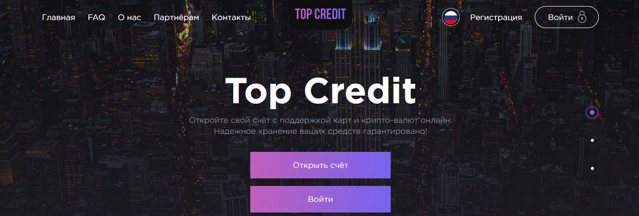 Top Credit – Отзывы, top-kredit.su мошенники!