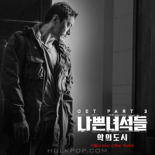 SANDEUL (B1A4)- Bad Guys: City of Evil OST Part.3
