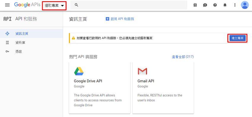 google-api-key-1.jpg-取得 Google API Key(金鑰) 流程,啟用服務 + 瞭解配額限制