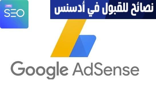 نصائح لقبول موقعك في جوجل أدسنس