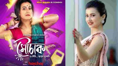 Mouchaak(মৌচাক)Hoichoi Web series 2021: Cast of Mouchaak(মৌচাক), Story of Mouchaak(মৌচাক): Monami Ghosh -MergeZone