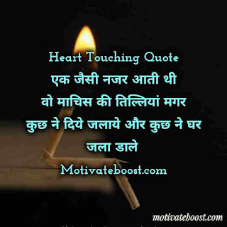 Painful Heart Touching Qoute In Hindi