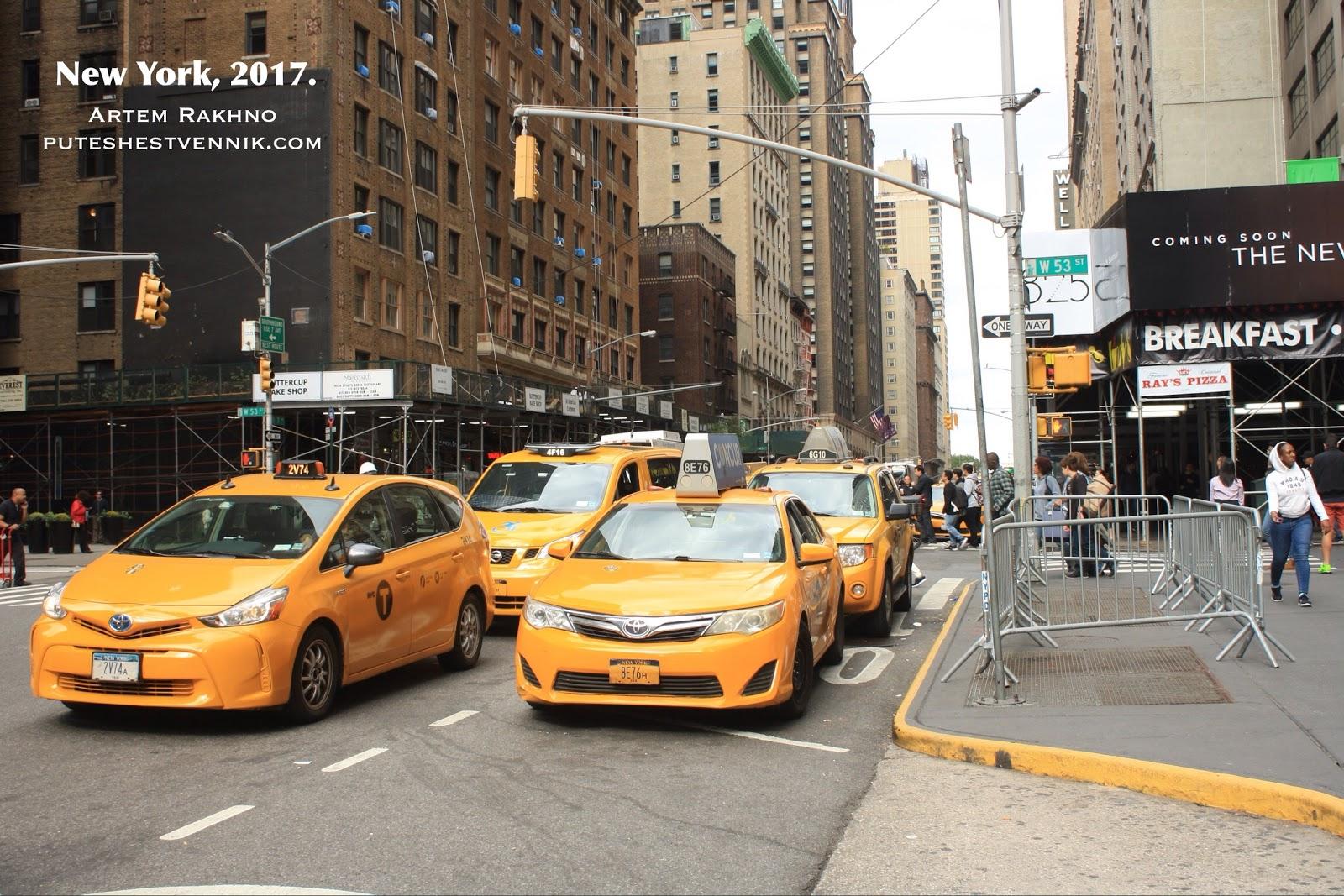 Такси в городе Нью-Йорк