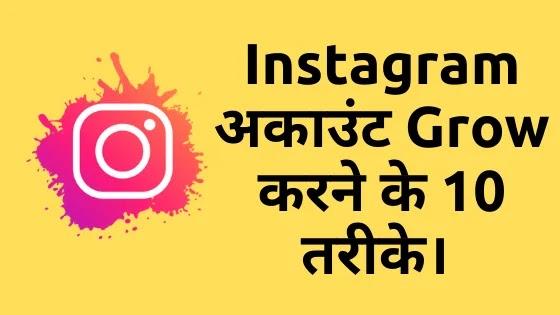 Instagram Account Grow करने के 10 तरीके
