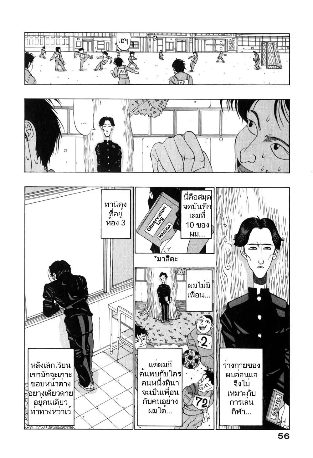 อ่านการ์ตูน Tanikamen ตอนที่ 5 หน้าที่ 2
