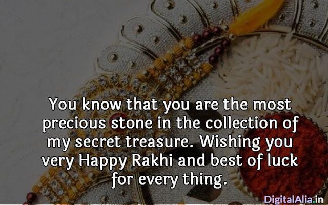 raksha bandhan sms for brother