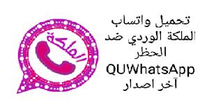 تنزيل واتس اب الملكة الوردي بلس 2020 تحميل ضد الحظر QU WhatsApp اخر اصدار