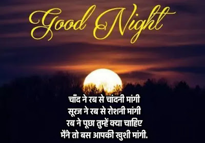 positive good night quotes in hindi