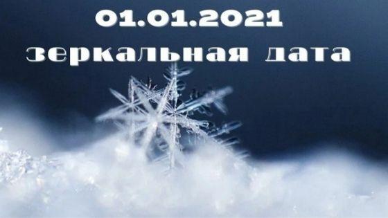 Первый день Нового года и зеркальная дата 01.01.2021 – что она принесет?