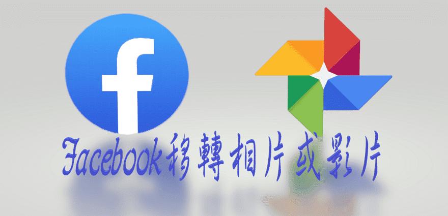 Facebook 移轉相片、影片功能正式上線