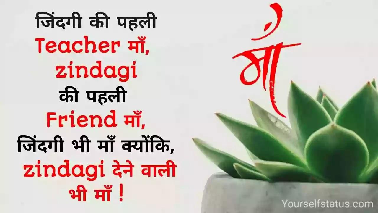 Mother status hindi