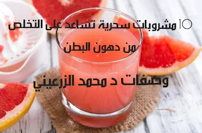 عصير الفراولة يساعد في إزالة دهون البطن