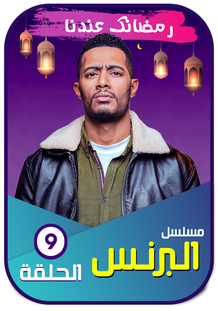 مشاهدة مسلسل البرنس الحلقه 9 التاسعة - (ح9)