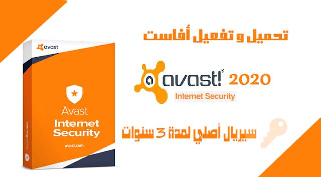 تحميل وتفعيل برنامج أفاست avast internet security عملاق الحماية من الفيروسات اخر اصدار - 131