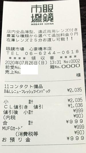 眼鏡市場 心斎橋本店 2020/7/26 のレシート