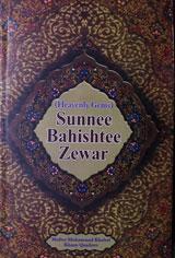 sunni bahishti zewar online dating