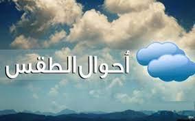 تعرف على اخر تطورات حالة الطقس فى مصر