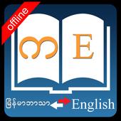 English Myanmar Dictionary