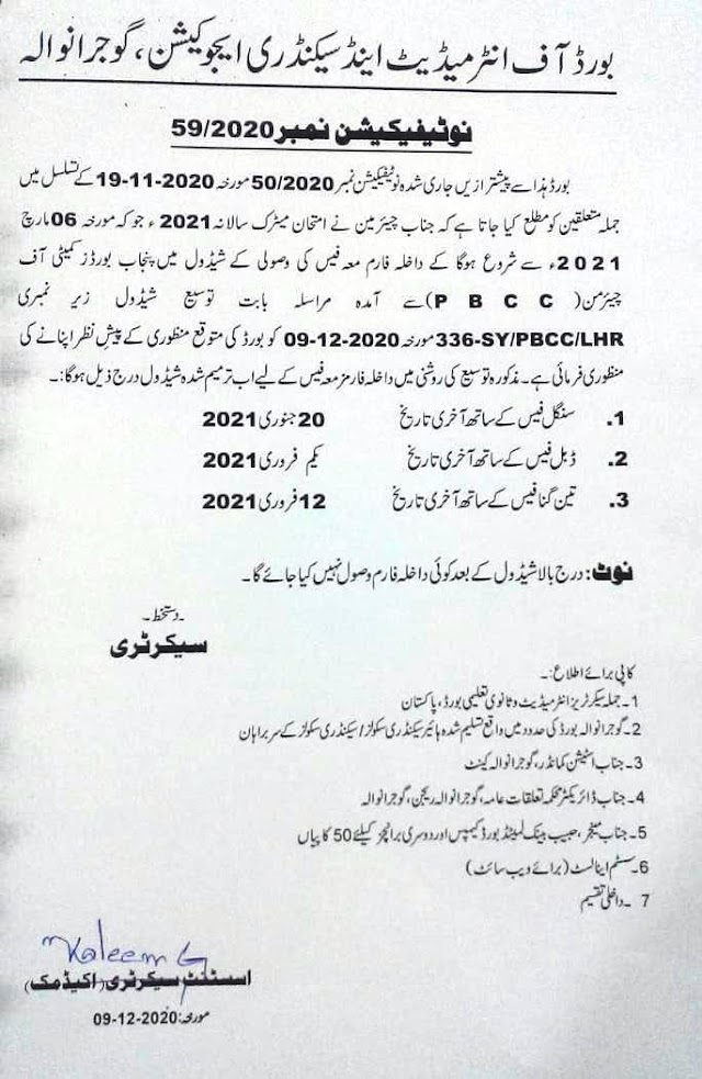 ANNOUNCEMENT OF SCHEDULE OF ADMISSION FOR SSC 2021 BY BOARDS OF INTERMEDIATE & SECONDARY EDUCATION GUJRANWALA AND LAHORE